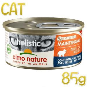 最短賞味2022.4・アルモネイチャー 猫 ホリスティックキャット85 メンテナンス85g缶 マス alc124ウェット総合栄養食キャットフード正規品|nekokin