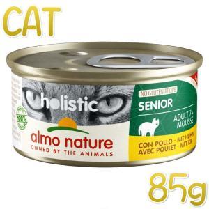 最短賞味2022.7・アルモネイチャー 猫 ホリスティックキャット85 シニア85g缶 チキン alc130ウェット総合栄養食キャットフード正規品|nekokin