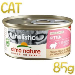 最短賞味2022.8・アルモネイチャー 猫 ホリスティックキャット85 キトン85g缶ホワイトミートalc131ウェット総合栄養食キャットフード正規品|nekokin