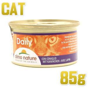 最短賞味2021.11・アルモネイチャー 猫 ウェット デイリーメニュー ラビット入りお肉のムース 85g缶 alc157 キャット 正規品|nekokin