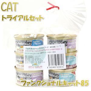 NEW 最短賞味2022.5・アルモネイチャー トライアルセット ファンクショナルキャット85 猫用ウェット 85g缶×6種類 alc20203 SALE|nekokin