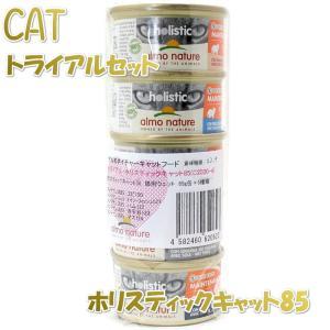 NEW 最短賞味2022.4・アルモネイチャー トライアルセット ホリスティックキャット85 猫用ウェット 85g缶×5種類 alc20204 SALE|nekokin