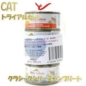 最短賞味2021.7・アルモネイチャー トライアルセット クラシックシリーズコンプリート(総合栄養食) 猫用ウェット 70g缶×4種類 alc20206 SALE|nekokin