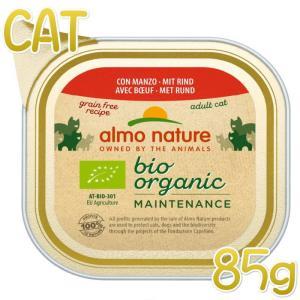 最短賞味2021.9・アルモネイチャー 猫 オーガニックキャット85 ビーフ85g alc450ウェット総合栄養食 almo nature正規品|nekokin