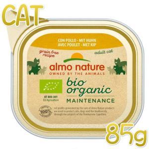 最短賞味2021.9・アルモネイチャー 猫 オーガニックキャット85 チキン85g alc451ウェット総合栄養食 almo nature正規品|nekokin