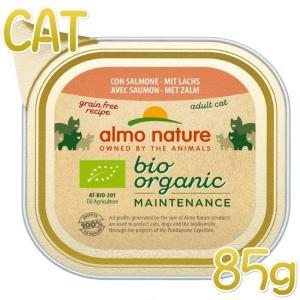最短賞味2021.9・アルモネイチャー 猫 オーガニックキャット85 サーモン85g alc452ウェット総合栄養食 almo nature正規品|nekokin