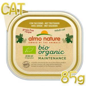 最短賞味2021.9・アルモネイチャー 猫 オーガニックキャット85 ターキー85g alc453ウェット総合栄養食 almo nature正規品|nekokin