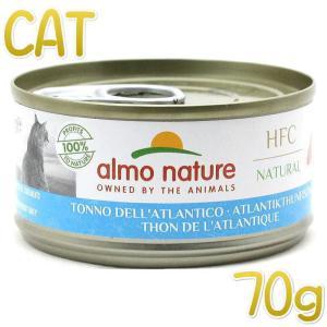 最短賞味2021.6・アルモネイチャー 猫 ウェット 大西洋まぐろ 70g缶 alc5020 キャット 正規品 nekokin