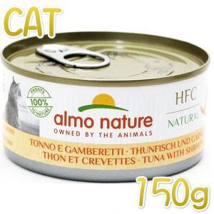 NEW 最短賞味2023.5・アルモネイチャー 猫 HFCまぐろとえび 150g缶 alc5128h成猫用ウェット一般食almo nature正規品|nekokin