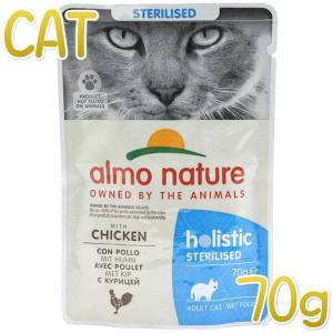 最短賞味2021.10・アルモネイチャー 猫 ステアライズド(避妊・去勢用)チキン入りのご馳走 70g alc5291総合栄養食キャットフード 正規品|nekokin