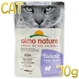 最短賞味2020.7・アルモネイチャー 猫 センシティブ フィッシュ入りお肉のご馳走 70g alc5294 パウチ キャット ウェット 正規品|nekokin