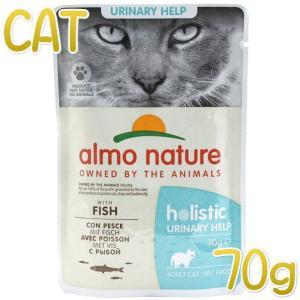 最短賞味2020.9・アルモネイチャー 猫 ファンクショナル・ユリナリーサポート フィッシュ入りお肉のご馳走 70g alc5296 正規品 nekokin