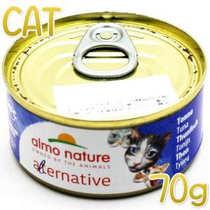 B品サビ有SALE!最短賞味2022.3・アルモネイチャー 猫 オルタナティブ ツナ 70g缶 alc5350hb成猫用一般食キャットフード正規品|nekokin