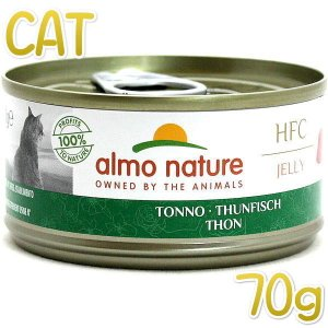 最短賞味2021.5・アルモネイチャー 猫 ウェット まぐろ・ジェリーのご馳走 70g缶 alc5414h 一般食 キャット 正規品 nekokin