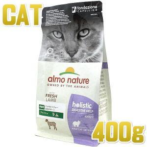 NEW 最短賞味2020.11・アルモネイチャー 猫 ドライ 消化サポート フレッシュラム 400g alc664キャットフード 正規品|nekokin