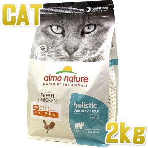 NEW 最短賞味2020.11・アルモネイチャー 猫 ドライ ユリナリーサポート フレッシュチキン 2kg alc675 キャットフード 正規品 nekokin