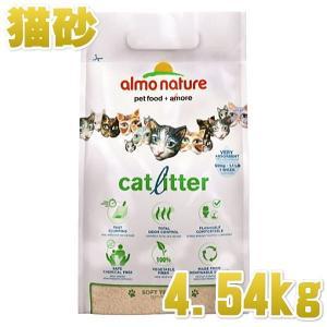 アルモネイチャー 猫砂 キャットリター 4.54kg|nekokin