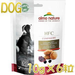 NEW 最短賞味2021.2・アルモネイチャー 犬 HFCコンフィズリードッグ10g×6粒 チェ リーとザクロ ald10犬用おやつalmo nature正規品|nekokin