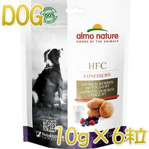 NEW 最短賞味2021.2・アルモネイチャー 犬 HFCコンフィズリードッグ10g×6粒 ベリーとヨーグルト ald11犬用おやつalmo nature正規品|nekokin