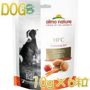 NEW 最短賞味2021.2・アルモネイチャー 犬 HFCコンフィズリードッグ10g×6粒 アップルと人参 ald12犬用おやつalmo nature正規品|nekokin