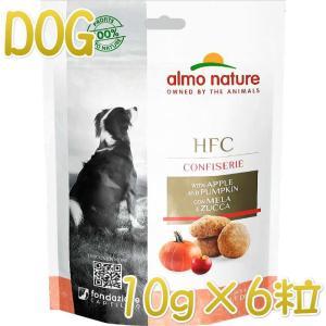 NEW 最短賞味2021.2・アルモネイチャー 犬 HFCコンフィズリードッグ10g×6粒 アップルとかぼちゃ ald13犬用おやつalmo nature正規品|nekokin