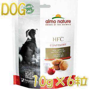 NEW 最短賞味2021.2・アルモネイチャー 犬 HFCコンフィズリードッグ10g×6粒 アップルとヨーグルト ald14犬用おやつalmo nature正規品|nekokin