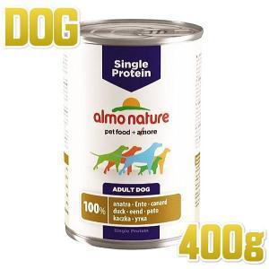 最短賞味2021.12・アルモネイチャー 犬 シングルプロテインドッグ・ダックのご馳走 400g缶 ald190 almo nature 正規品|nekokin