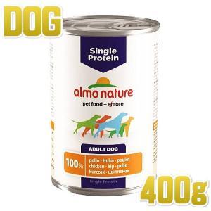最短賞味2021.11・アルモネイチャー 犬 シングルプロテインドッグ・チキンのご馳走 400g缶 ald192 almo nature 正規品|nekokin