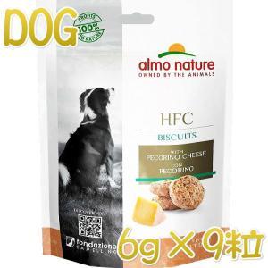 NEW 最短賞味2021.2・アルモネイチャー 犬 HFCビスケットドッグ6g×8粒 羊のチーズ ald20犬用おやつalmo nature正規品|nekokin