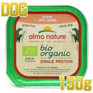 NEW 最短賞味2021.1・アルモネイチャー 犬 オーガニックシングルプロテイン サーモン150g ald202ウェット総合栄養食 ドッグフード デイリーメニュー正規品|nekokin