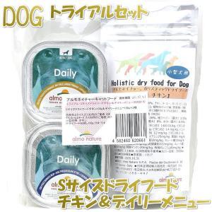 NEW 最短賞味2021.3・アルモネイチャー犬用トライアルセット/Sサイズドライフードチキン100g&デイリーメニュー100g×2種/ald20208 SALE|nekokin