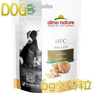 NEW 最短賞味2021.2・アルモネイチャー 犬 HFCビスケットドッグ6g×8粒 ジンジャー ald22犬用おやつalmo nature正規品|nekokin