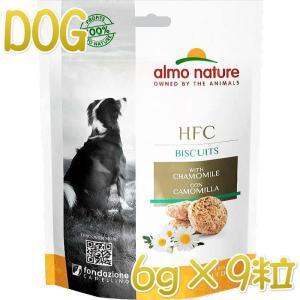 NEW 最短賞味2021.2・アルモネイチャー 犬 HFCビスケットドッグ6g×8粒 カモミール ald23犬用おやつalmo nature正規品|nekokin