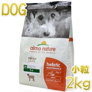 SALE/賞味切迫2019.12・アルモネイチャー 犬 ラム 小粒 2kg ald711ドッグフード ドライ 正規品ald711|nekokin