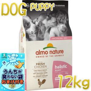 NEW 最短賞味2022.3・アルモネイチャー 犬 パピー チキン 小粒 12kg ald720子犬用ドッグフードalmo nature正規品 nekokin