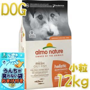 NEW 最短賞味2022.2・アルモネイチャー 犬 フィッシュ 小粒 12kg ald723成犬用ホリスティック ドッグフードalmo nature正規品 nekokin
