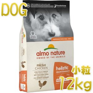 NEW 最短賞味2022.2・アルモネイチャー 犬 チキン 小粒 12kg ald724成犬用ホリスティック ドッグフードalmo nature正規品 nekokin