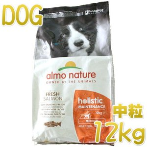 NEW 最短賞味2022.3・アルモネイチャー 犬 サーモン 中粒 12kg ald745成犬用ホリスティック ドッグフードalmo nature正規品 nekokin