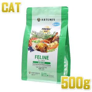 最短賞味2020.1.16・アーテミス 猫 フレッシュミックス フィーライン 500g ARTEMIS 正規品 ar02000|nekokin