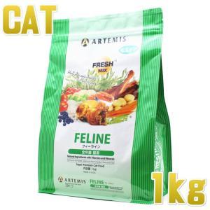 最短賞味2020.3.4・アーテミス 猫 フレッシュミックス フィーライン 1kg ARTEMIS 正規品 ar02017|nekokin