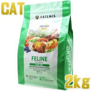 最短賞味2020.3.4・アーテミス 猫 フレッシュミックス フィーライン 2kg ARTEMIS 正規品 ar02024|nekokin
