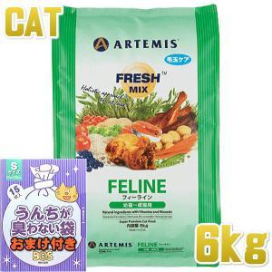 最短賞味2020.3.4・アーテミス 猫 フレッシュミックス フィーライン 6kg ARTEMIS 正規品 ar02031|nekokin
