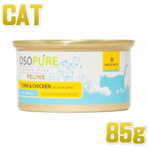 最短賞味2021.3・アーテミス 猫用 オソピュア ツナ&チキン缶 85g 総合栄養食 グレインフリー ARTEMIS 正規品|nekokin