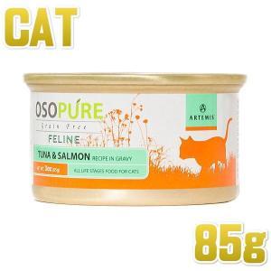 最短賞味2021.6・アーテミス 猫用 オソピュア ツナ&サーモン缶 85g 総合栄養食 グレインフリー ARTEMIS 正規品|nekokin