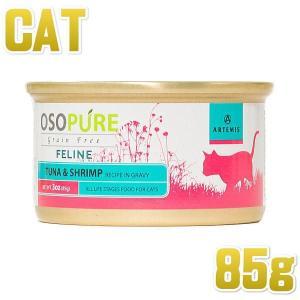 最短賞味2021.4・アーテミス 猫用 オソピュア ツナ&シュリンプ缶 85g 総合栄養食 グレインフリー ARTEMIS 正規品|nekokin