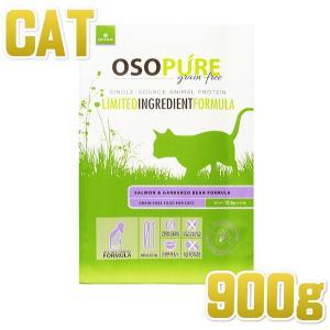 最短賞味2020.2.5・アーテミス 猫用 オソピュア フィーライン サーモン&ガルバンゾー 900g 全年齢対応キャットフード グレインフリー ARTEMIS 正規品|nekokin