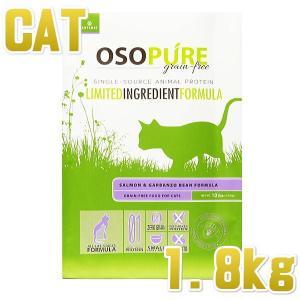 最短賞味2020.1.23・アーテミス 猫用 オソピュア フィーライン サーモン&ガルバンゾー 1.8kg 全年齢対応キャットフード グレインフリー ARTEMIS 正規品|nekokin