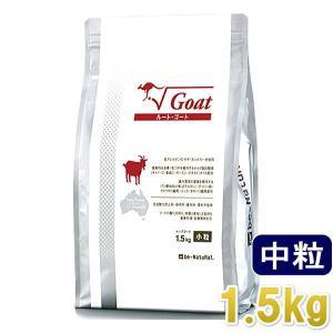 最短賞味2020.7.14・ビィナチュラル ルート・ゴート 中粒 1.5kg全年齢対応ドッグフード 低アレルゲン ドライ be-NatuRal 正規品 be53175 nekokin