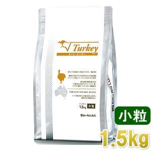 最短賞味2021.1.1・リニューアル品ビィナチュラル ルート・ターキー 小粒 1.5kg 全年齢ドッグフード be-NatuRal 正規品 be53229 nekokin