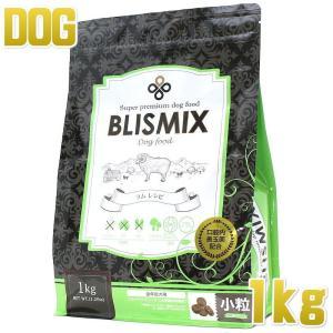 最短賞味2020.9.26・犬用 ブリスミックス ラム 小粒 1kg 全年齢対応ドッグフード 口腔善玉菌K12配合 BLISMIX 正規品|nekokin